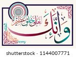 islamic calligraphy from the... | Shutterstock .eps vector #1144007771