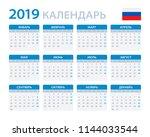 calendar 2019   russian version ... | Shutterstock .eps vector #1144033544