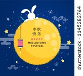 mid autumn festival. chuseok ... | Shutterstock .eps vector #1145283764