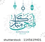 vector of adha mubarak  happy... | Shutterstock .eps vector #1145619401