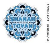 rosh hashanah   jewish new year ... | Shutterstock . vector #1145790371