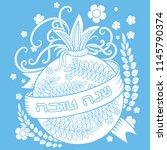 rosh hashanah   jewish new year ... | Shutterstock . vector #1145790374