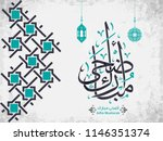 vector of adha mubarak  happy... | Shutterstock .eps vector #1146351374