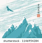 vector landscape with flying... | Shutterstock .eps vector #1146954284