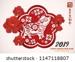 happy chinese new year 2019 ... | Shutterstock .eps vector #1147118807