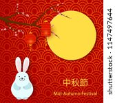 chinese mid autumn festival... | Shutterstock .eps vector #1147497644