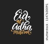 eid al adha mubarak... | Shutterstock .eps vector #1147630091