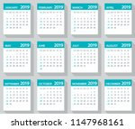 2019 year calendar leaves flat... | Shutterstock .eps vector #1147968161