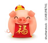 the fat little pig with chinese ... | Shutterstock .eps vector #1148198741