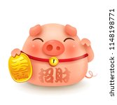 lucky pig. chinese new year.... | Shutterstock .eps vector #1148198771