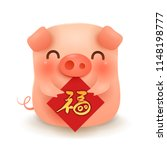 little pig with chinese... | Shutterstock .eps vector #1148198777