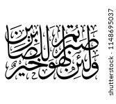 arabic calligraphy from verse... | Shutterstock .eps vector #1148695037