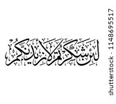 arabic calligraphy from verse... | Shutterstock .eps vector #1148695517