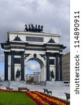 Triumphal Gate On Victory...