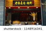 beijing  china. april 28  2018  ... | Shutterstock . vector #1148916341