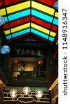 beijing  china. april 28  2018  ... | Shutterstock . vector #1148916347
