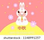 happy mid autumn festival asian ... | Shutterstock .eps vector #1148991257