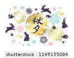 seasonal greetings....   Shutterstock .eps vector #1149155084