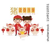 happy chinese new year with... | Shutterstock .eps vector #1149210551