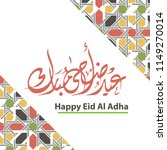 happy eid themed greeting card... | Shutterstock .eps vector #1149270014
