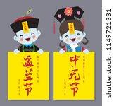 chinese ghost festival template.... | Shutterstock .eps vector #1149721331