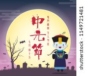 chinese ghost festival or yu... | Shutterstock .eps vector #1149721481
