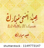 illustration of eid mubarak and ... | Shutterstock .eps vector #1149773147