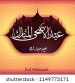 illustration of eid mubarak and ... | Shutterstock .eps vector #1149773171