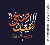 illustration of eid al adha... | Shutterstock .eps vector #1149797267