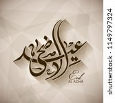 illustration of eid al adha... | Shutterstock .eps vector #1149797324
