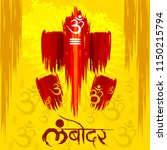illustration of hindu god lord... | Shutterstock .eps vector #1150215794