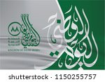 saudi arabia national day in... | Shutterstock .eps vector #1150255757