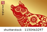 red paper cutting pig... | Shutterstock .eps vector #1150463297