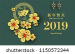 happy chinese new year 2019... | Shutterstock .eps vector #1150572344