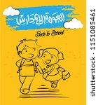 back to school in arabic... | Shutterstock .eps vector #1151085461