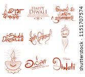 illustration of typography... | Shutterstock .eps vector #1151707574