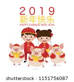happy chinese new year 2019... | Shutterstock .eps vector #1151756087