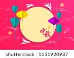 happy mid autumn festival.... | Shutterstock .eps vector #1151920937