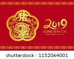 happy chinese new year 20189... | Shutterstock .eps vector #1152064001