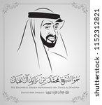 sheikh mohammed bin zayed al...   Shutterstock .eps vector #1152312821