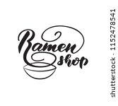 lettering ramen shop. vector... | Shutterstock .eps vector #1152478541