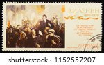 ussr circa 1970. postage stamp... | Shutterstock . vector #1152557207