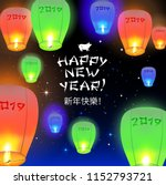 happy new year card 2019...   Shutterstock .eps vector #1152793721