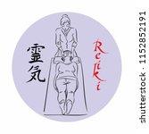 reiki healing. master reiki... | Shutterstock .eps vector #1152852191