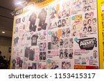 ariake  japan august 10  2018   ...   Shutterstock . vector #1153415317