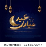 eid mubarak calligraphy with... | Shutterstock . vector #1153673047