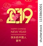 happy chinese new year 2019... | Shutterstock .eps vector #1153863001