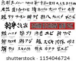 hand written kanji  chinese...   Shutterstock . vector #1154046724