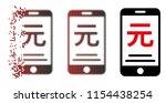 vector renminbi yuan mobile...   Shutterstock .eps vector #1154438254