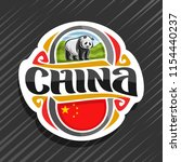 vector logo for china country ... | Shutterstock .eps vector #1154440237